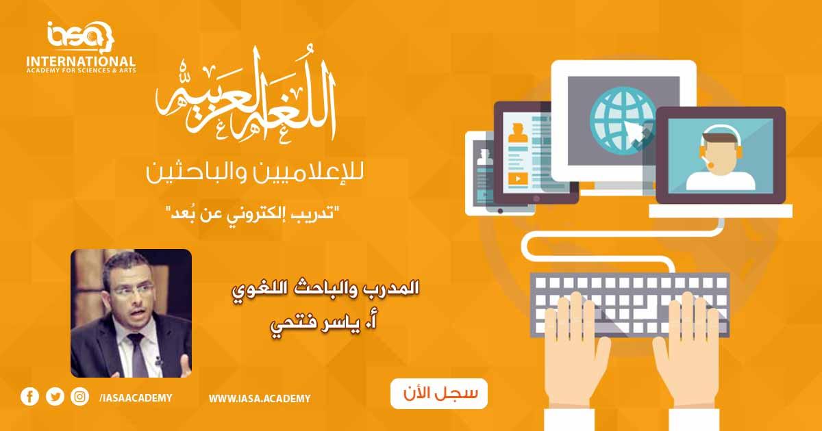 اللغة العربية للإعلاميين والباحثين