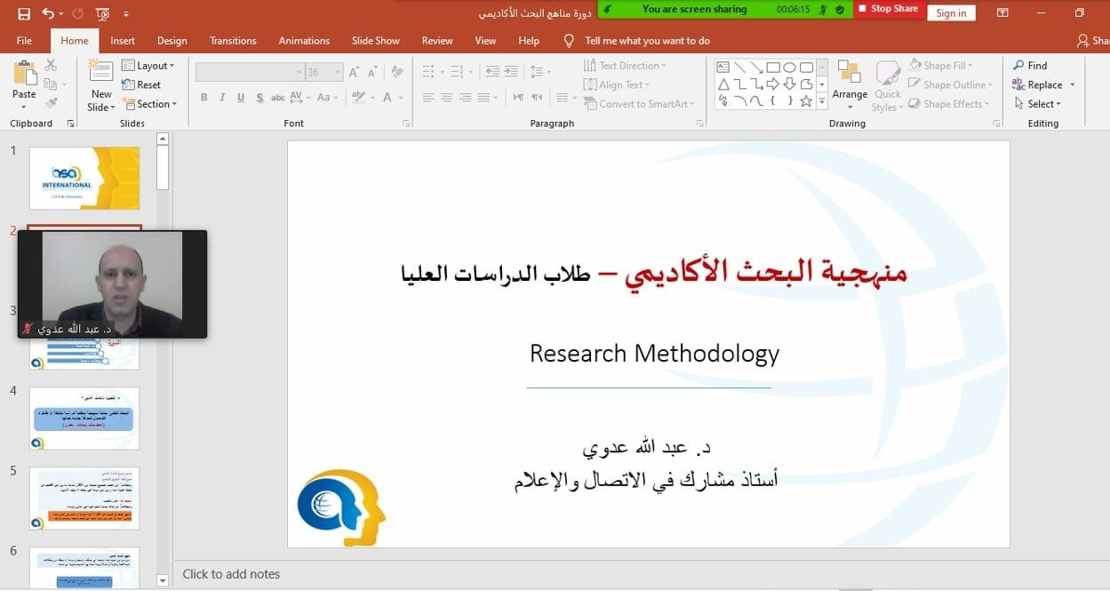 محاضرات مناهج البحث العلمي